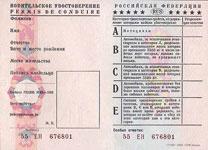 Бумажные права