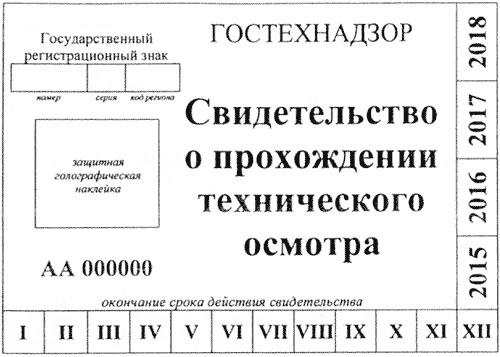 Форма бланка свидетельства о прохождении технического осмотра - лицевая сторона
