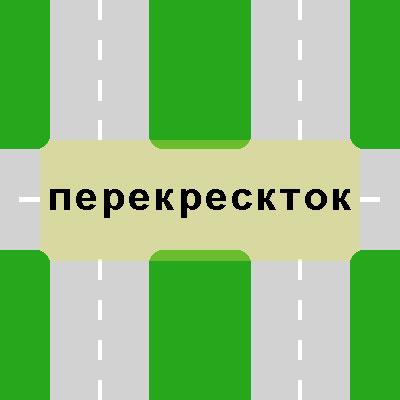 границ перекрестка могут