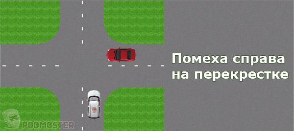 Помеха справа на перекрестке