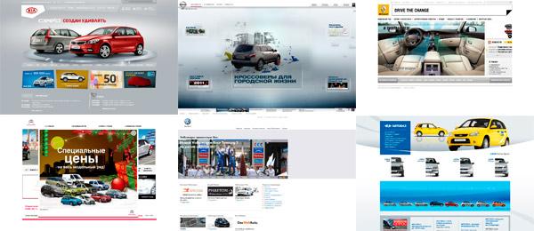 Сайты автопроизводителей