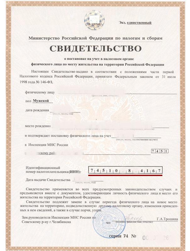 Свидетельство о постановке на учет в налоговом органе физического лица по месту жительства на территории Российской Федерации