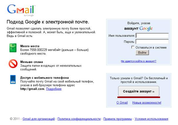 gmail.com - главная страница