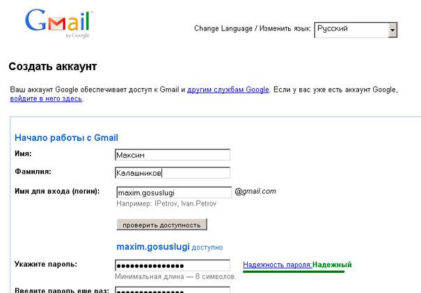 gmail.com - регистрация