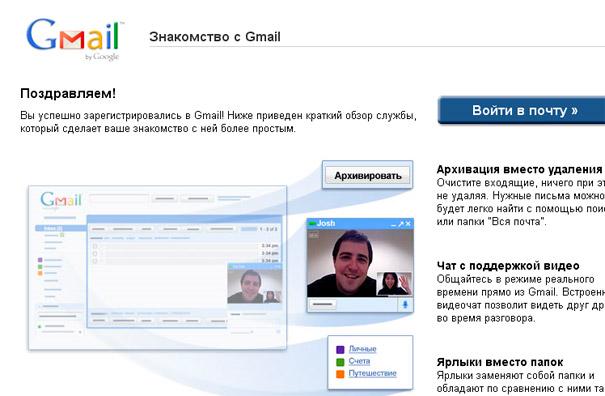 gmail.com - вход