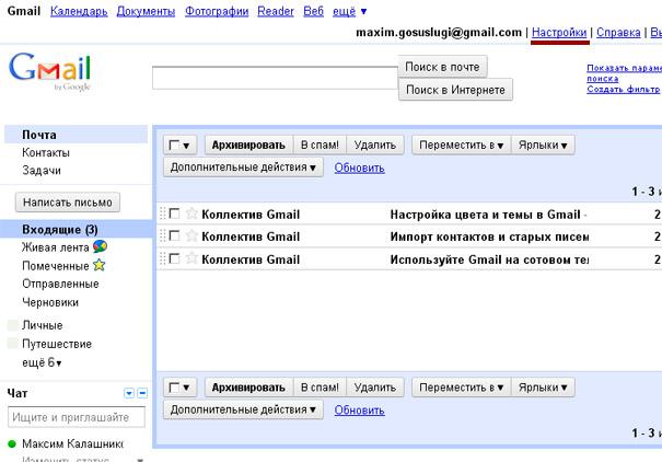 gmail.com - настройки