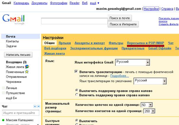 gmail.com - настройки почты