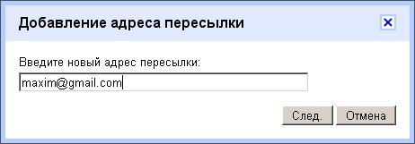 gmail.com - адрес пересылки
