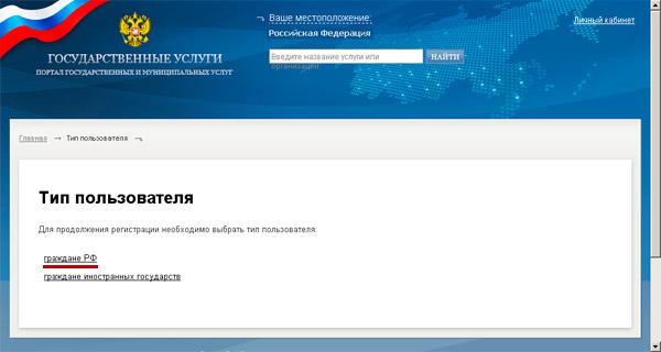 Выбор пункта граждане РФ