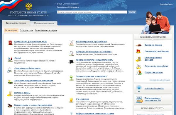 Нажмите на ссылку личный кабинет в правом верхнем углу экрана
