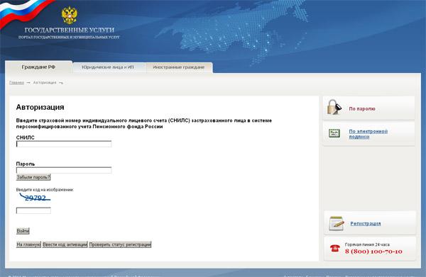 Введите СНИЛС, пароль и код подтверждения в соответствующие поля