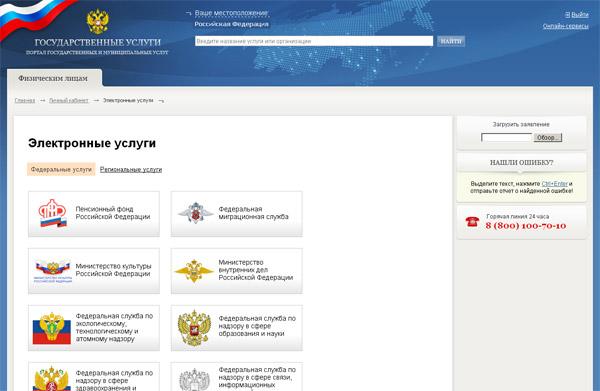 Нажмите на кнопку Министерство внутренних дел Российской Федерации