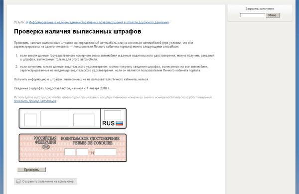 база данных гаи беларуси онлайн по номеру