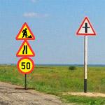 Слева-направо: временный дорожный знак, обычный дорожный знак