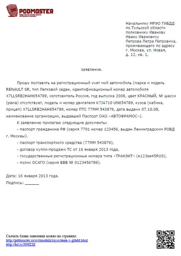 Заявление в гаи о дтп образец