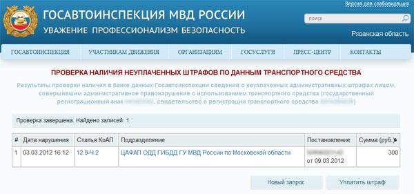 Штрафы гибдд для физических лиц по фамилии, Штрафы гибдд по водительскому удостоверению свердловская область