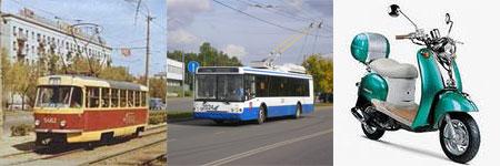 Трамвай, троллейбус, мопед