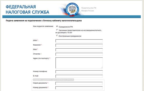 Заявление на доступ в личный кабинет налогоплательщика