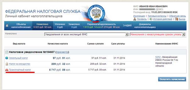 """""""Транспортный налог"""":"""