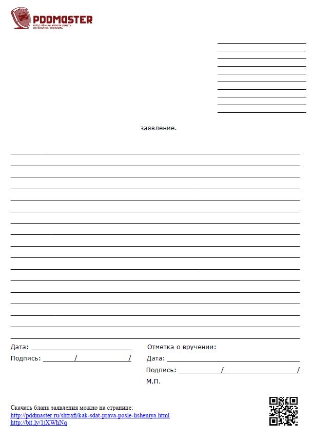 Бланк заявления с отметкой о вручении