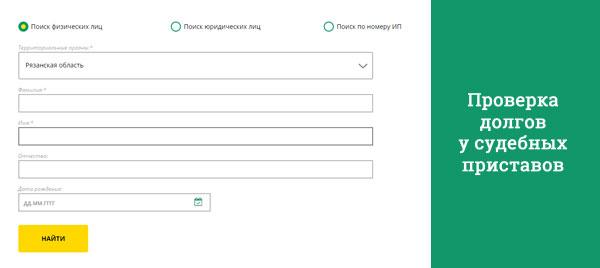 Форма поиска долгов у приставов онлайн
