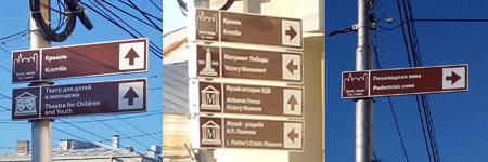 Туристические знаки