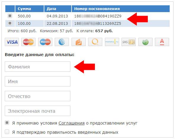 Оплатить штраф ГИБДД онлайн