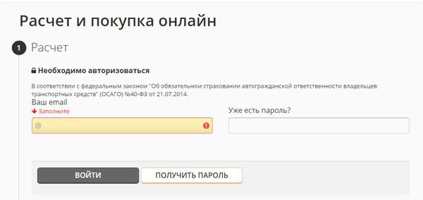 Регистрация насайте Росгосстрах