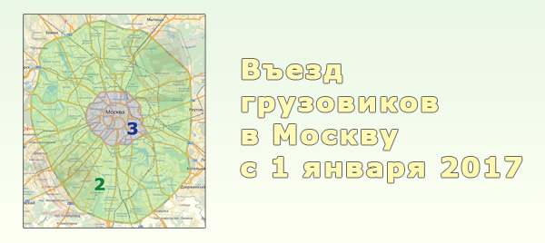 Въезд грузовиков в Москву
