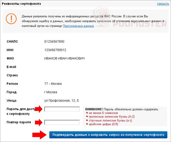 Ввод пароля сертификата