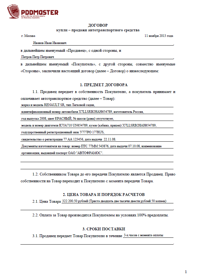 Образец договора купли-продажи