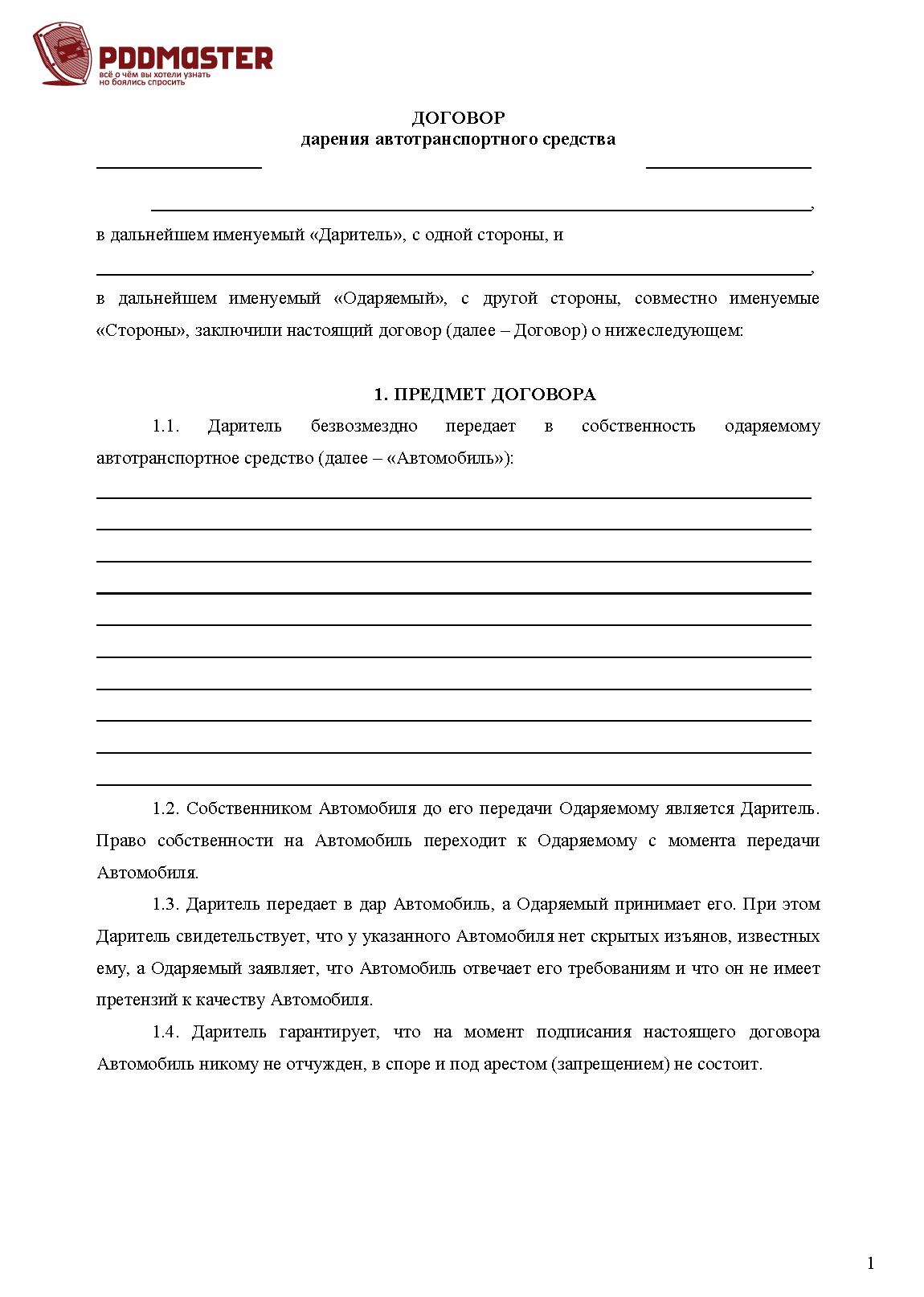 Бланк договора дарения автомобиля