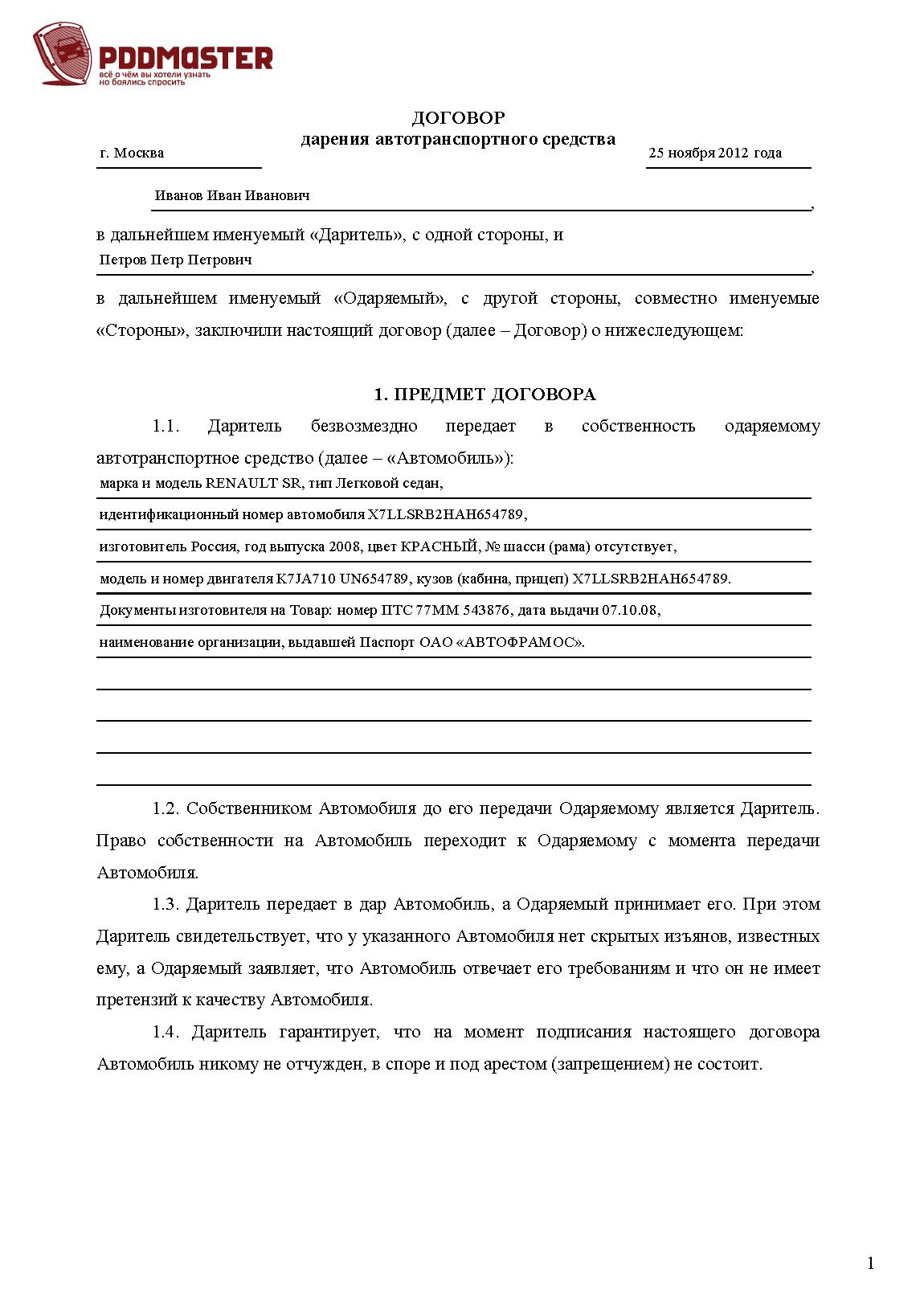 Образец договора дарения автомобиля