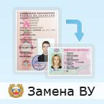 Замена водительского удостоверения в связи с - окончанием срока действия