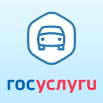 Регистрация транспортного средства через Госуслуги