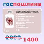 Госпошлина на права 2021 стоимость в чебоксарах