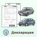 Декларация за 2 автомобиля