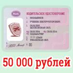 Российские права для иностранных граждан 2020