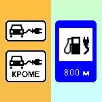 Знаки дляэлектромобилей