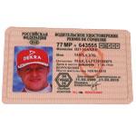 Водительское удостоверение Шумахера