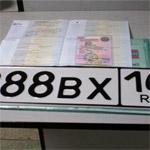 Регистрация автомобиля и получение номеров в Рязани