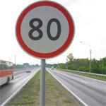 Разрешенная скорость движения за городом.