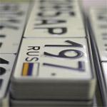 Возможность предварительной записи и изготовление дубликатов номеров автомобиля.