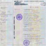 Изменения положения о паспортах транспортных средств с 12 апреля 2011 года.