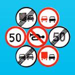 Знаки обгон запрещен, подача звукового сигнала запрещена, ограничение максимальной скорости