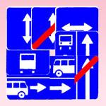 Дорожные знаки реверсивное движение, полоса для маршрутных транспортных средств
