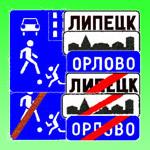 Знаки жилая зона, начало населенного пункта, конец населенного пункта