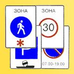 Знаки пешеходная зона, зона регулируемой стоянки, зона с ограничением максимальной скорости