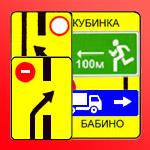 Знаки стоп-линия, аварийный выход, километровый знак