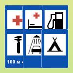 Знаки сервиса: телефон, кемпинг, пункт питания, питьевая вода